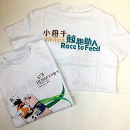Heifer Race To Feed Tee